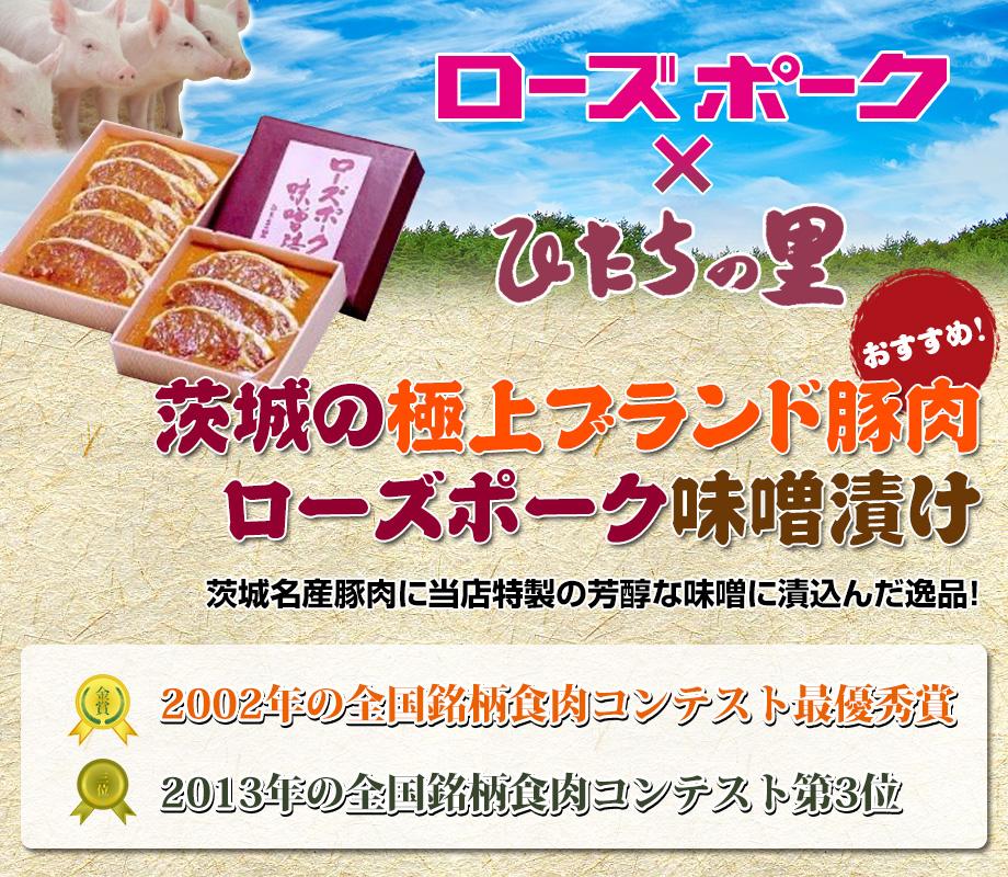 【水戸ドライブインオリジナル】ローズポーク味噌漬