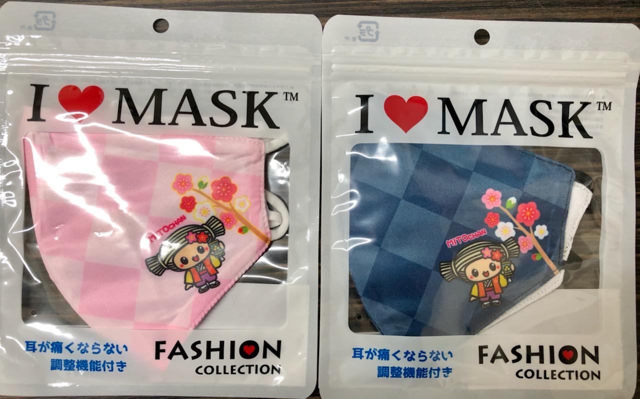 みとちゃんマスク2個セット(大人用)