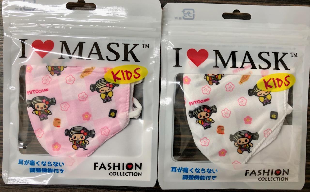 みとちゃんマスク2個セット(子供用)